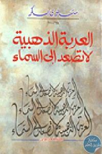 6233 - تحميل كتاب العربة الذهبية لا تصعد إلى السماء - رواية pdf لـ سلوى بكر