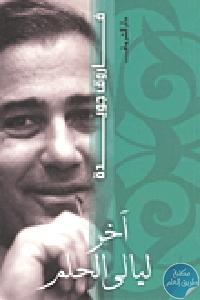 62465 - تحميل كتاب آخر ليالي الحلم pdf لـ فاروق جويدة
