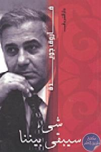 62467 - تحميل كتاب شيء سيبقى بيننا pdf لـ فاروق جويدة