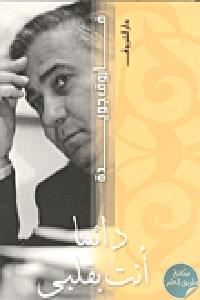 62468 - تحميل كتاب دائما أنت بقلبي .. pdf لـ فاروق جويدة