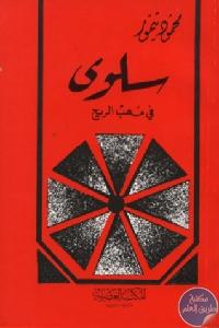 6343955 - تحميل كتاب سلوى في مهب الريح - قصة مصرية pdf لـ محمود تيمور