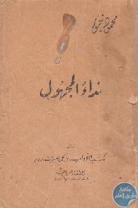 6383977 - تحميل كتاب نداء المجهول - رواية pdf لـ محمود تيمور