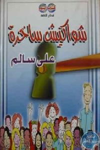 6384971 - تحميل كتاب شواكيش ساخرة pdf لـ علي سالم