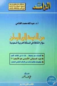 64633 298 1 - تحميل كتاب من الخيمة إلى الوطن - سؤال الثقافة في المملكة العربية السعودية pdf لـ أ.د.عبد الله محمد الغذامي