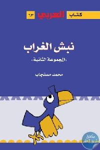 6549333 - تحميل كتاب نبش الغراب ( المجموعة الثانية) pdf لـ محمد مستجاب