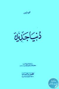 658e9 801 1 - تحميل كتاب دنيا جديدة pdf لـ محمود تيمور