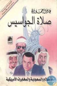 6b987 166 1 - تحميل كتاب صلاة الجواسيس - الإسلام والسعودية والمخابرات الأمريكية pdf لـ عادل حمودة