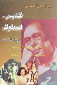 6f476 206 - تحميل كتاب عبد الرحمن الخميسي القديس.. الصعلوك pdf لـ يوسف الشريف