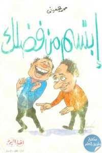71742 746 1 - تحميل كتاب إبتسم من فضلك pdf لـ محمد عفيفي