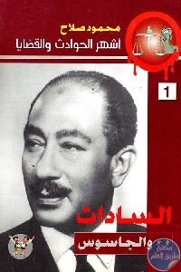 72659 - تحميل كتاب السادات .. والجاسوس pdf لـ محمود صلاح