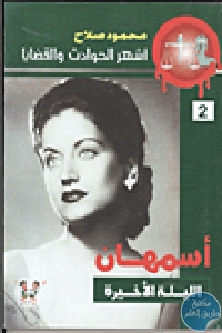 72660 1 - تحميل كتاب اسمهان الليلة الأخيرة pdf لـ محمود صلاح