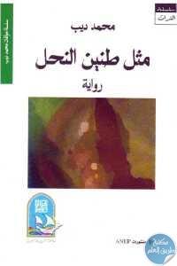 73a6d 675 1 - تحميل كتاب مثل طنين النحل - رواية pdf لـ محمد ديب