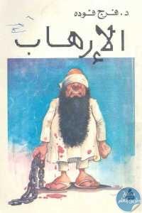 7415b 562 1 - تحميل كتاب الإرهاب pdf لـ د.فرج فودة