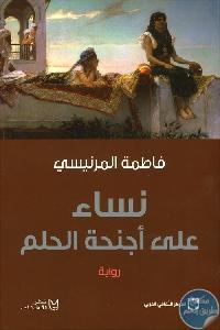 75015 - تحميل كتاب نساء على أجنحة الحلم pdf لـ فاطمة المرنيسي