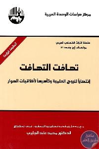 75599 - تحميل كتاب تهافت التهافت pdf لـ ابن رشد