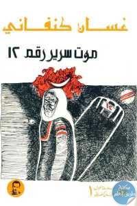 76f73 522 1 - تحميل كتاب موت سرير رقم 12 - رواية pdf لـ غسان كنفاني