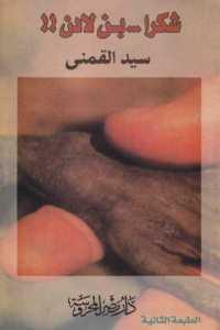 77015 45 - تحميل كتاب شكرا ... بن لادن !! pdf لـ سيد القمني
