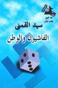 77278 40 - تحميل كتاب الفاشيون والوطن pdf لـ سيد القمني