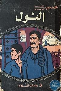 7852077. SX318  - تحميل كتاب النول - رواية pdf لـ محمد ديب