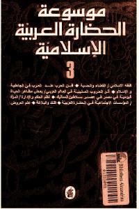 797af 244 - تحميل كتاب موسوعة الحضارة الإسلامية - المجلد الثالث pdf