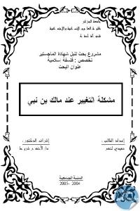 7a4ad 1079 1 - تحميل كتاب مشكلة التغيير عند مالك بن نبي pdf لـ حميدي لخضر