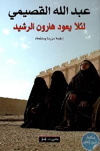 81920 - تحميل كتاب لئلا يعود هارون الرشيد pdf لـ عبد الله القصيمي