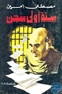 82198 - تحميل كتاب سنة أولى سجن pdf لـ مصطفى أمين