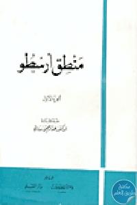 82298 - تحميل كتاب منطق أرسطو pdf