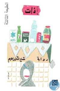 84390 82 1 - تحميل كتاب ذات - رواية pdf لـ صنع الله إبراهيم