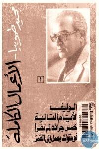 854cf 622 1 - تحميل كتاب الأعمال الكاملة - الجزء الأول pdf لـ مجيد طوبيا