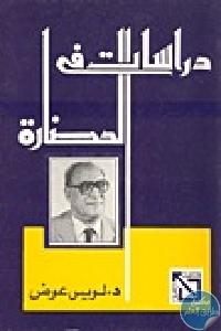 8688272 - تحميل كتاب دراسات في الحضارة pdf لـ د.لويس عوض