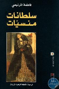 87108 - تحميل كتاب السلطانات المنسيات : نساء رئيسات دولة في الإسلام pdf لـ فاطمة المرنيسي