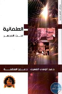 88092 - تحميل كتاب العلمانية تحت المجهر pdf لـ الدكتور عبد الوهاب المسيري و الدكتور عزيز العظمة