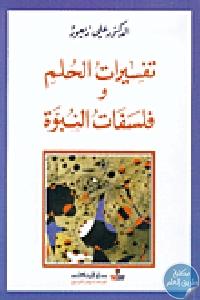 88272 - تحميل كتاب تفسيرات الحلم و فلسفات النبوة pdf لـ الدكتور علي زيعور