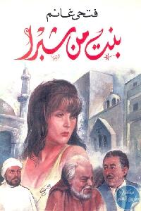 89431 - تحميل كتاب بنت من شبرا - رواية pdf لـ فتحي غانم