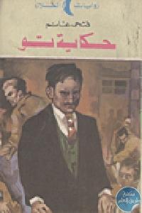 89438 - تحميل كتاب حكاية تو - رواية pdf لـ فتحي غانم