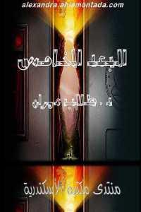 8d89f 88 - تحميل كتاب البعد الخامس - رواية pdf لـ د. طالب عمران