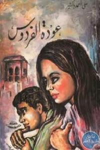 9028c3d4 1dd8 4608 bb72 db9b3bb1dc2a 192X290 - تحميل كتاب عودة الفردوس pdf لـ علي أحمد باكثير