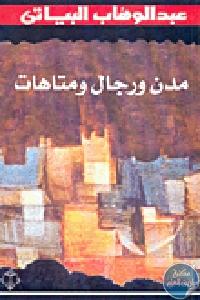 91025 - تحميل كتاب مدن ورجال ومتاهات pdf لـ عبد الوهاب البياتي