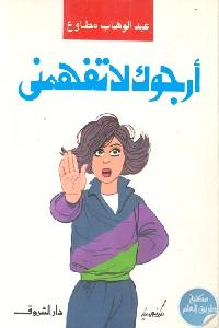 9241 - تحميل كتاب أرجوك لا تفهمني pdf لـ عبد الوهاب مطاوع
