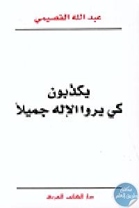 93252 - تحميل كتاب يكذبون كي يروا الإله جميلا pdf لـ عبد الله القصيمي