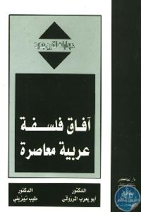 93255 - تحميل كتاب آفاق فلسفة عربية معاصرة pdf لـ الدكتور أبو يعرب المرزوقي و الدكتور طيب تيزيني