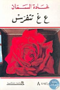 94353 - تحميل كتاب ع غ تتفرس pdf لـ غادة السمان