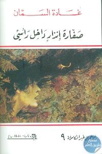 94354 - تحميل كتاب صفارة إنذار داخل رأسي pdf لـ غادة السمان