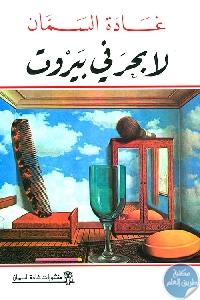 94361 - تحميل كتاب لا بحر في بيروت - قصص pdf لـ غادة السمان