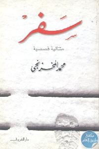 95059 - تحميل كتاب سفر - قصص pdf لـ محمد المخزنجي