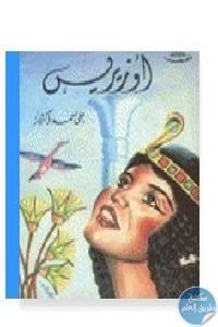 963ffeef 042d 487e 848e 971e75627a6a - تحميل كتاب أوزيريس pdf لـ علي أحمد باكثير