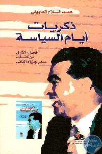 97134 - تحميل كتاب ذكريات أيام السياسة pdf لـ عبد السلام العجيلي