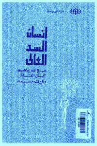 9821f 78 - تحميل كتاب إنسان السد العالي pdf لـ صنع الله إبراهيم ، كمال القلش و رؤوف مسعد