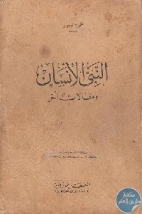 9849801 - تحميل كتاب النبي الإنسان ومقالات أخرى pdf لـ محمود تيمور
